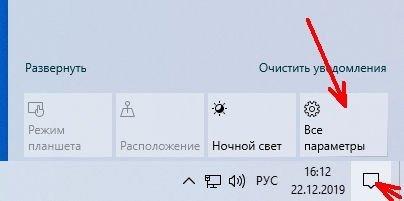 На «Панели задач» (справа) имеется значок уведомлений