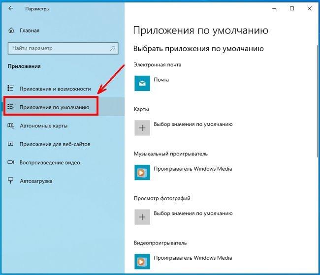 В меню слева находим пункт «Приложения по умолчанию»