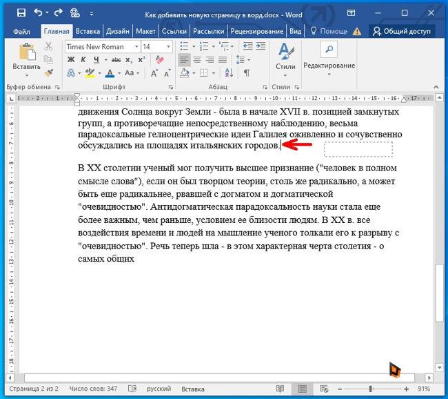 Устанавливаем курсор мыши в начале или в конце текста и жмем одновременно две клавиши на клавиатуре «Ctrl + Enter»
