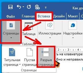 Открываем вкладку «Вставка», открываем блок «Страницы» и выбираем иконку «Разрыв страницы».