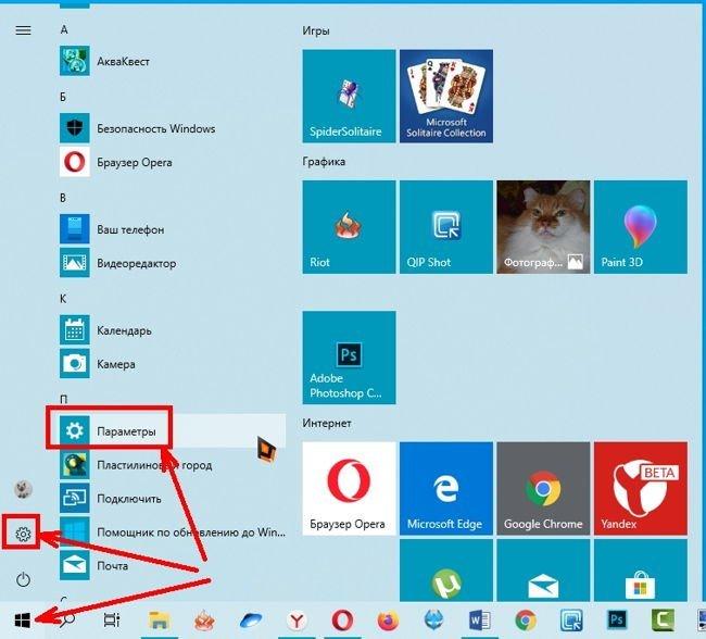 Очистка диска в Windows 10 от ненужных файлов