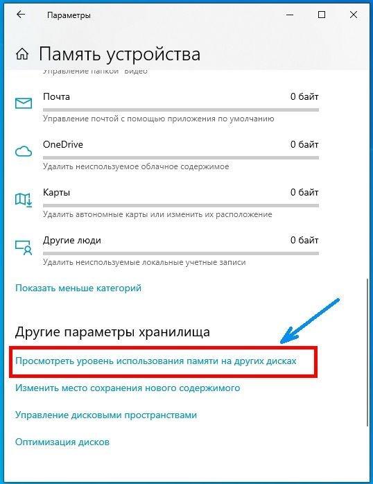 Если у вас не один жесткий диск, то можете перейти по ссылке «Посмотреть уровень использования памяти на других дисках».