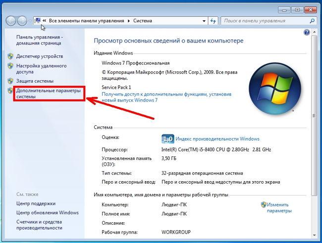 Откроется окно, в котором с левой стороны необходимо перейти по ссылке «Дополнительные параметры системы».