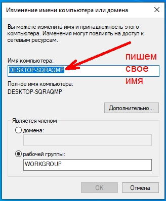 В поле «Имя компьютера» вписываем свой вариант на латинице и ниже жмем кнопку «Применить».