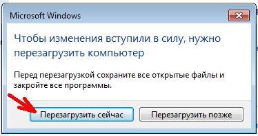 Для того, чтобы изменения вступили в силу нам предложат перезагрузить компьютер.