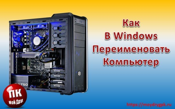 Как переименовать компьютер с Windows ХР, 7, 8 и 10