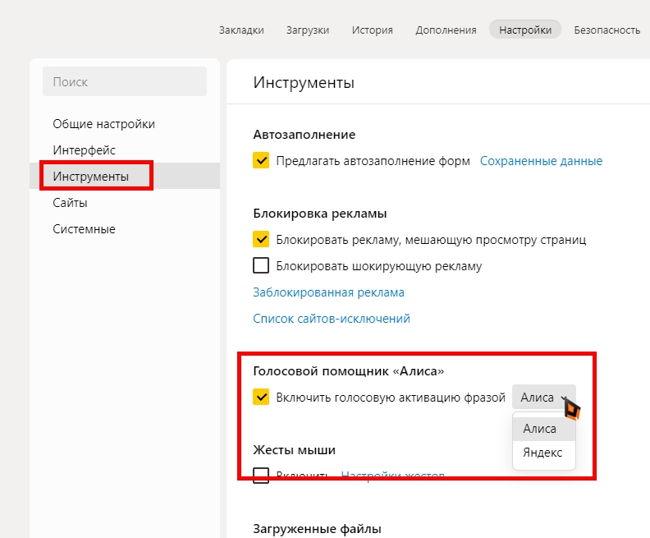 ставим галочку напротив записи «Включить голосовую активацию фразой» и меняем слово Алиса на Яндекс