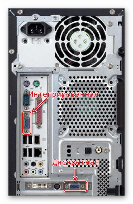 Если разъем для подключения монитора расположен в верхней части блока и вертикально, то вы используете встроенную видеокарту.