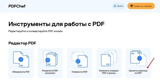 Перейдя на сайт PDFChef, нажмите Удалить страницу из PDF.