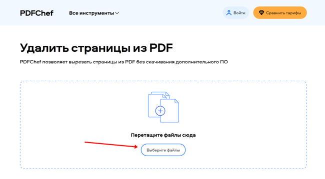 Загрузите документ прямо в окно браузера или кликните Выберите файлы, чтобы найти его на компьютере.