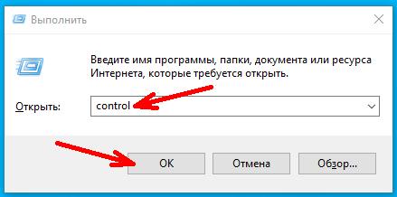 В открывшемся окне «Выполнить» в поле «Открыть» набираем команду control и ниже жмем кнопку «ОК».