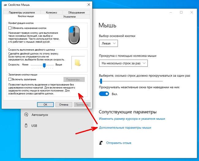 В этом же окне в самом низу можно нажать на ссылку «Дополнительные параметры мыши».