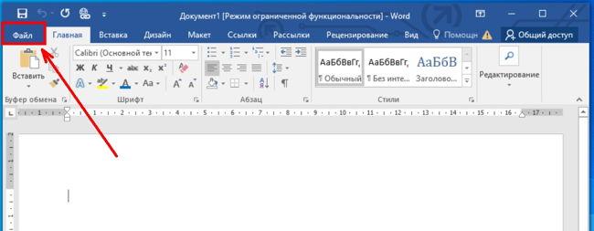 Открываем редактор, и переходим на вкладку «Файл».