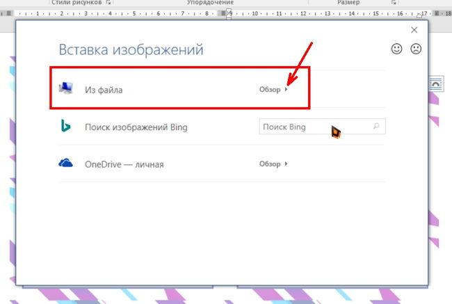 В открывшемся окне выбрать пункт «Из файла» и нажать на маленькую стрелочку возле слова «Обзор».