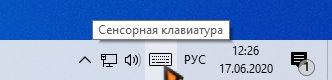 Теперь на Панели задач рядом с кнопкой переключения языка и ярлычком «Динамики» появилась кнопка «Сенсорная клавиатура» (в виде значка клавиатуры).