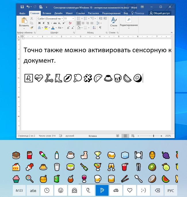 Точно также можно активировать сенсорную клавиатуру и вставить картинки смайликов в любой документ.