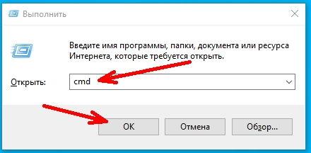 Вводим в нем команду cmd и жмем кнопку «ОК» или клавишу «Enter».
