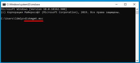 В командной строке добавляем команду diskmgmt.msc и жмем «Enter».