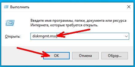 В открывшемся окне «Выполнить» в поле «Открыть» вводим команду diskmgmt.msc. После этого жмем кнопку «ОК»