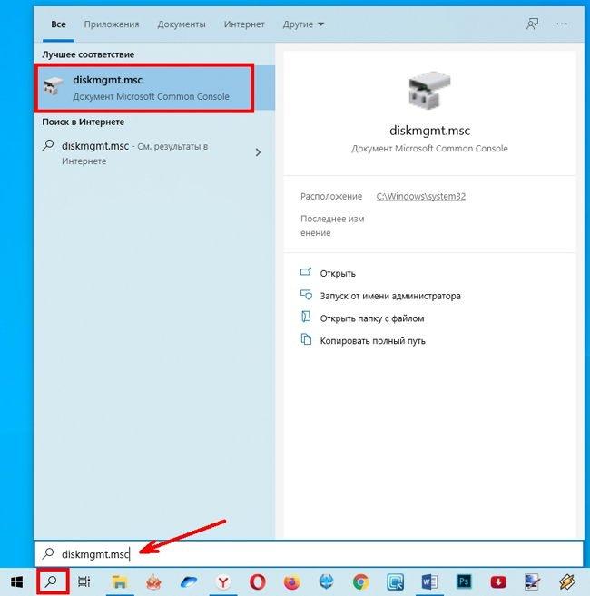 Эту же самую команду можно ввести и в строку Поиска в Windows 7 и Windows 10