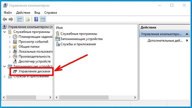 В следующем окне в колонке слева открываем пункт «Управление дисками».
