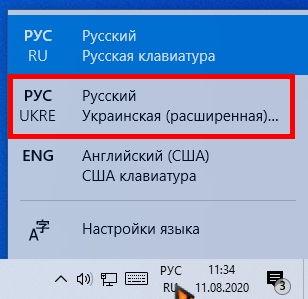 Теперь на панели задач появился дополнительный язык (Украинский).