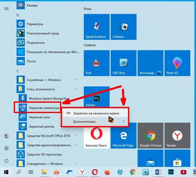 правой кнопкой мыши и выбрать в выпадающем меню пункт «Закрепить на начальном экране»