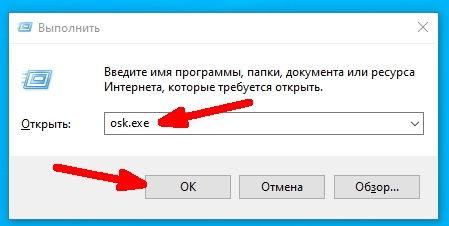 В открывшемся окне «Выполнить» в поле «Открыть» вводим команду osk.exe и ниже жмем кнопку «ОК».