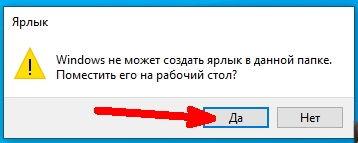 Выскочит сообщение: «Windows не может создать ярлык в данной папке. Поместить его на рабочий стол?». Жмем кнопку «ДА»