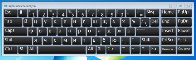 Откроется вот такая клавиатура.