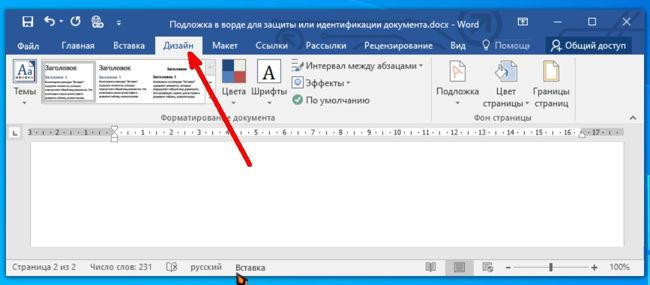 Открываем документ и переходим на вкладку «Дизайн». (В ворде 2010 это вкладка «Конструктор»).