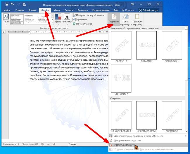 Можно опять же перейти на вкладку «Дизайн» (Конструктор), нажать на иконку «Подложка» и выбрать пункт «Удалить подложку».