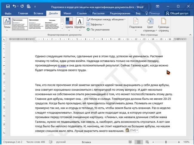 Ворд устанавливает подложку на каждой странице документа, кроме заглавной.
