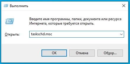 Либо нажмите на клавиатуре клавиши Windows + R и в поле «Открыть» введите команду «tmsc» (без кавычек) и ниже нажмите кнопку «ОК»