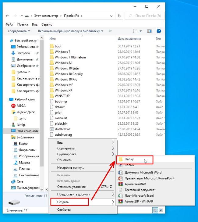 Создаем папку куда будут помещаться копии выбранных файлов