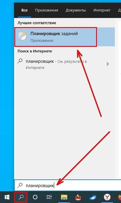 Открываем «Поиск» и пишем в нем слово «планировщик». Выше должна появиться ссылка «Планировщик заданий».