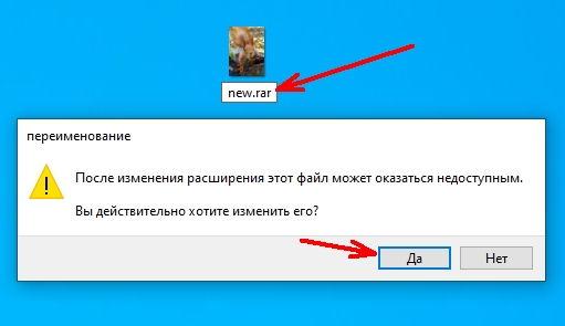 Для того чтобы увидеть спрятанные файлы, необходимо изменить расширение файла на расширение архива