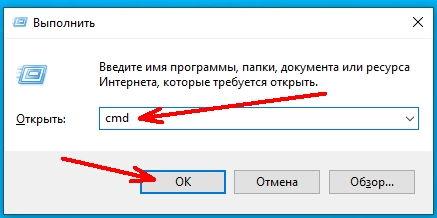 В открывшемся окне «Выполнить» в поле «Открыть» вводим команду «cmd» (без кавычек) и ниже жмем кнопку «ОК».