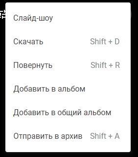 Так же в Гугл Фото имеются следующие функции: