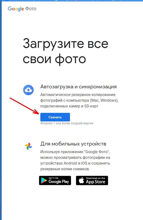 Откроется страница с синей кнопкой «Скачать»