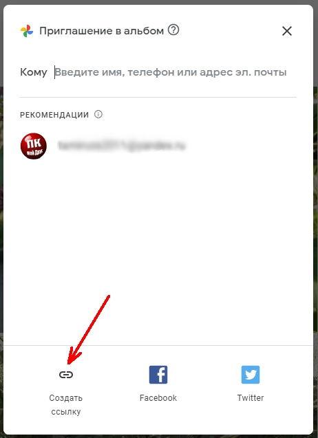 Откроется окошко, в котором можно указать почтовый ящик, или в самом низу есть кнопка «Создать ссылку»