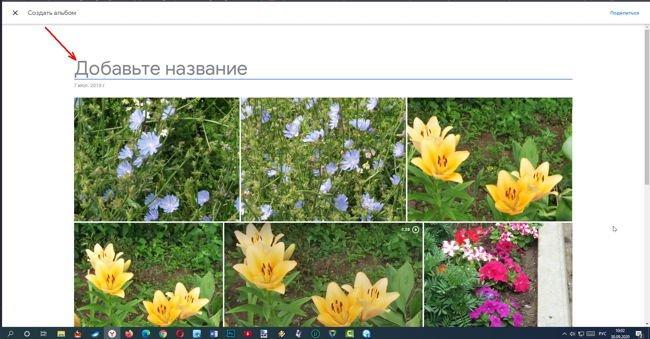 Откроется страница с выбранными фотографиями.