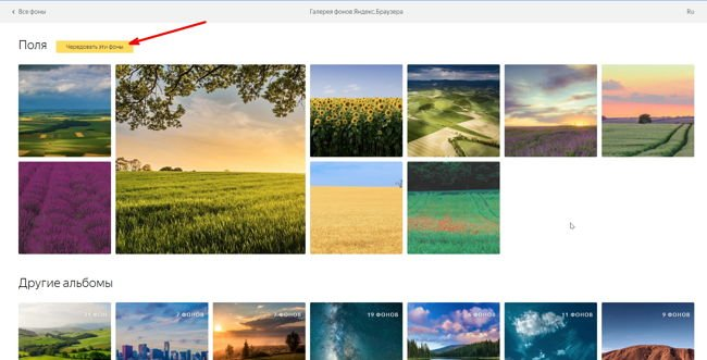 Как только мы щелкнем по изображению, так сразу откроется новая страница со всеми картинками этой рубрики.