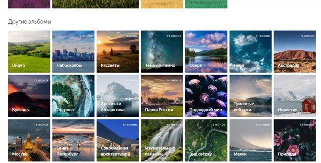 А ниже под этими фонами представлены «Другие альбомы», которые тоже можно выбирать и устанавливать на стартовой странице браузера.