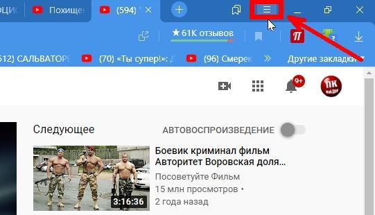 Жмем в правом верхнем углу браузера кнопку «Настройки Яндекс Браузера».