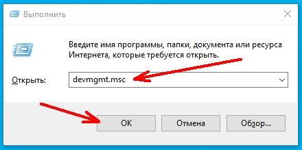 Вводим в поле «Открыть» команду devmgmt.msc и ниже жмем кнопку «ОК»