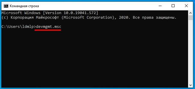В командной строке прописываем команду devmgmt.msc и жмем на клавиатуре кнопку «Enter».