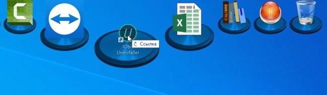 Для того, чтобы добавить новый элемент необходимо мышкой перетащить ярлык из меню «Пуск» или с «Рабочего стола»