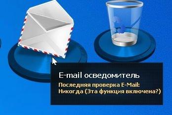 E-mail осведомитель