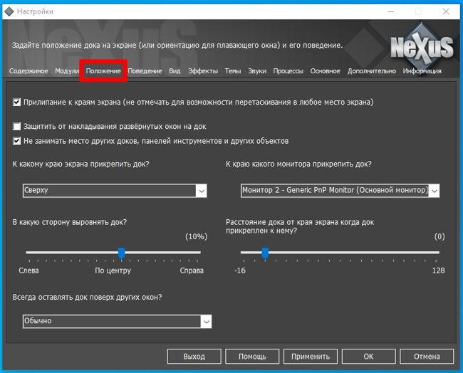 На этой вкладке можно изменить расположение дока на экране монитора.